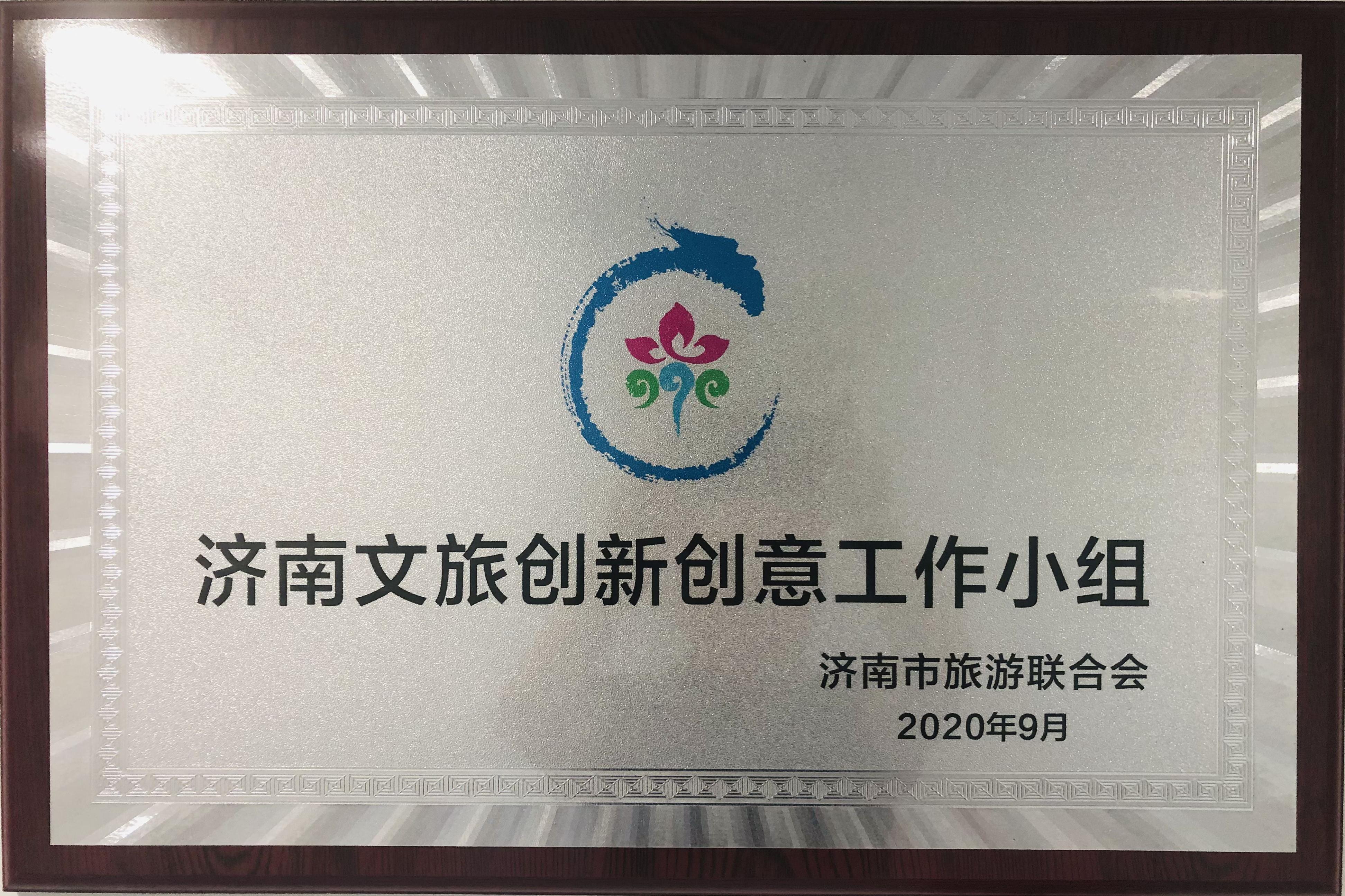 济南文旅创新创意工作小组基地
