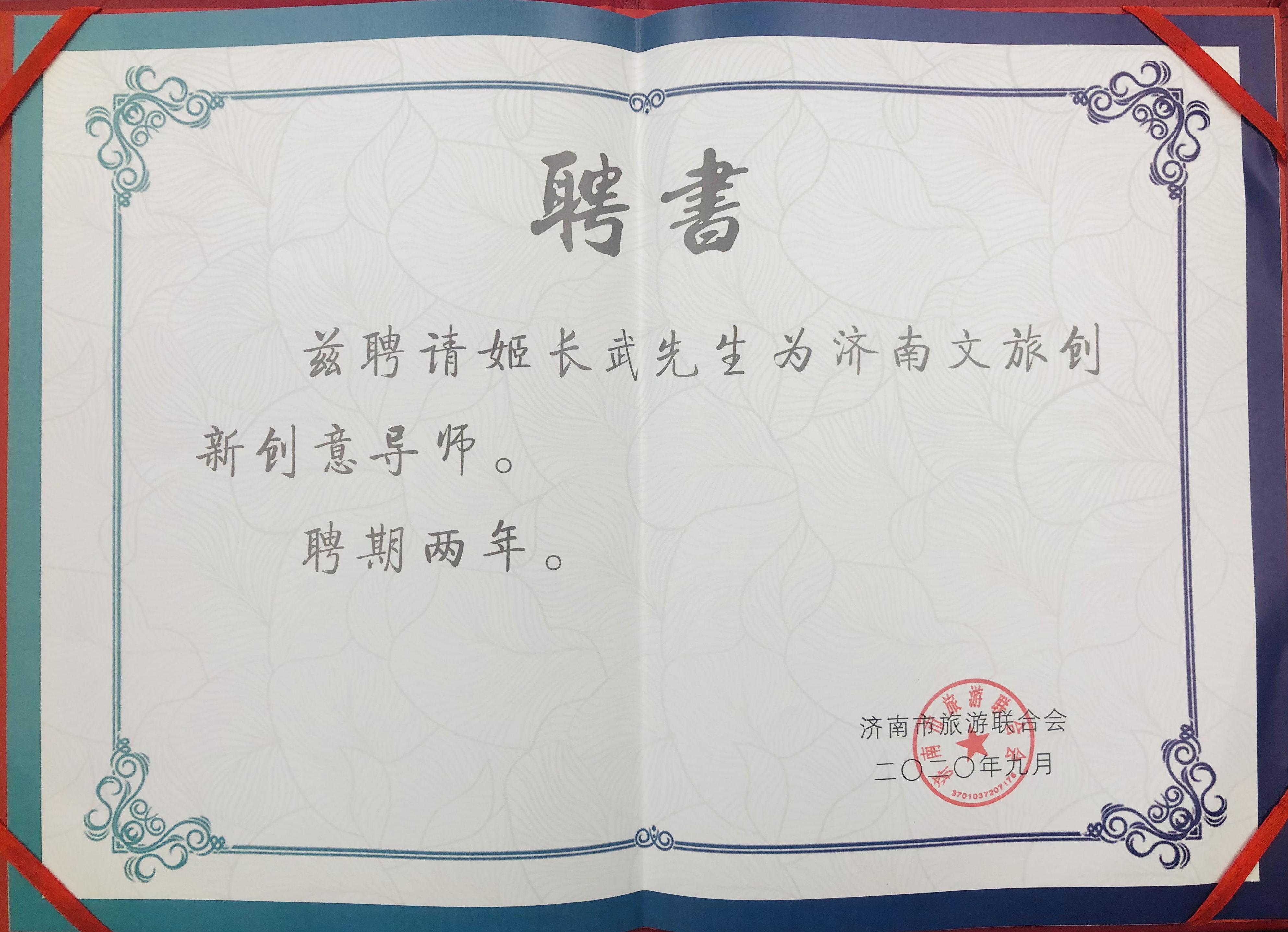济南文旅创新创意导师